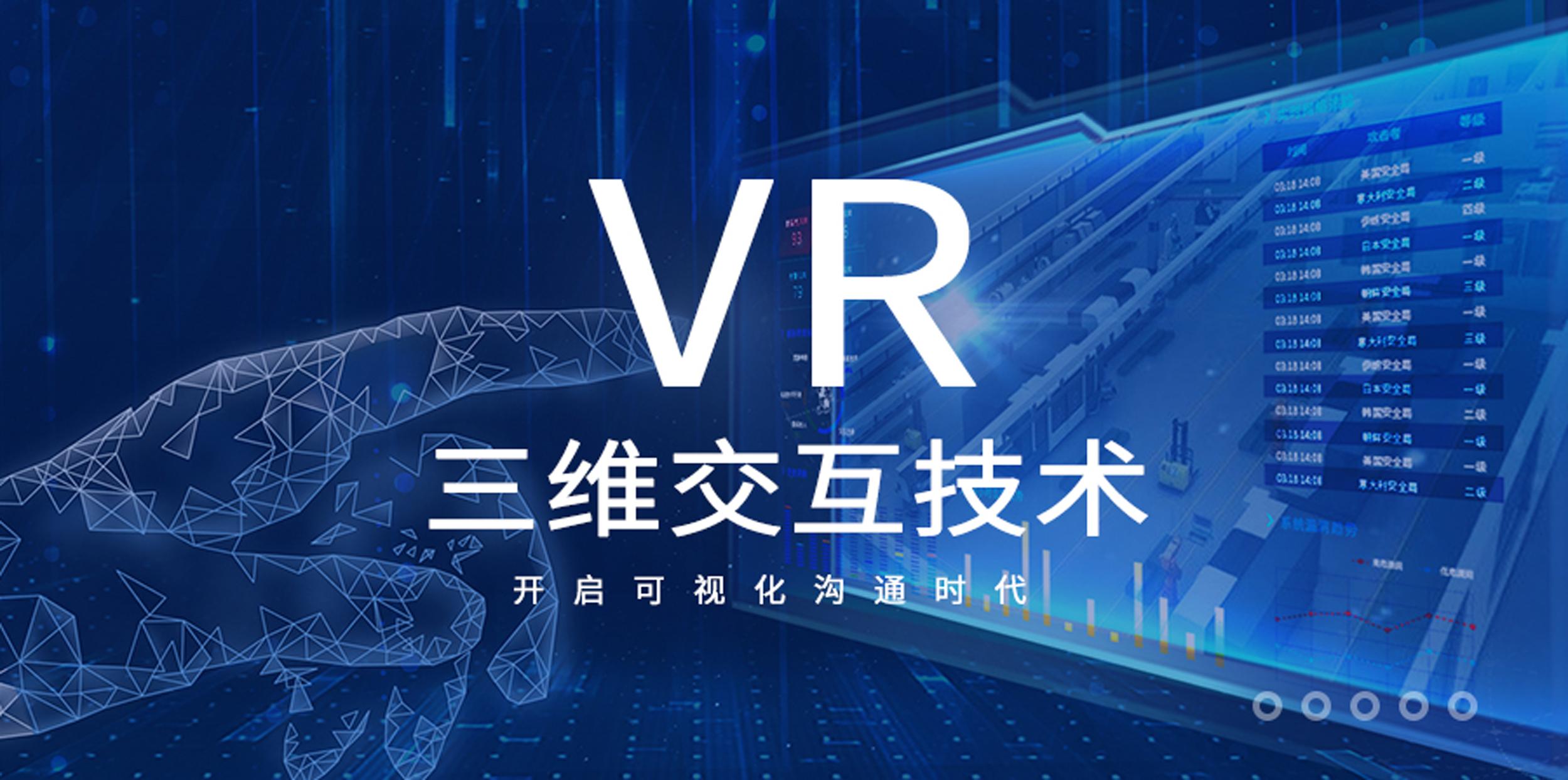 VR交互技术打破地域局限,开启沉浸式沟通时代