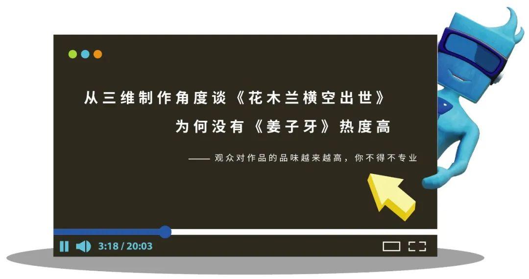 从说球帝直播app下载苹果版制作角度谈《花木兰横空出世》 为何没有《姜子牙》热度高