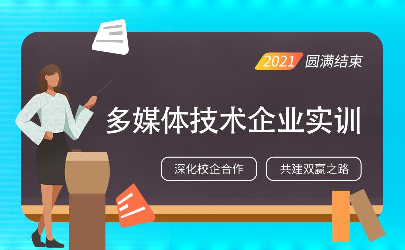 国家级教师培训在视桥科技圆满结束