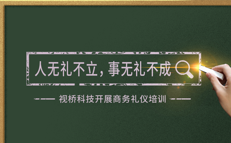"""""""人无礼不立,事无礼不成""""视桥科技开展商务礼仪培训"""