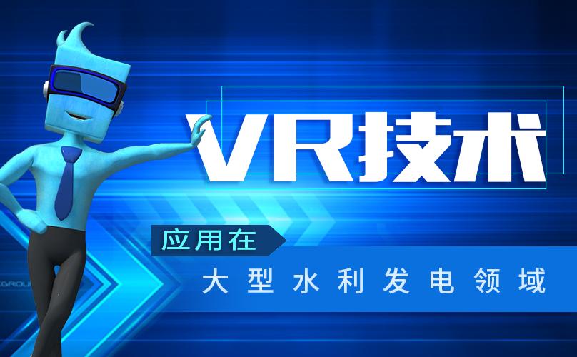 VR技术在大型水利发电领域的应用