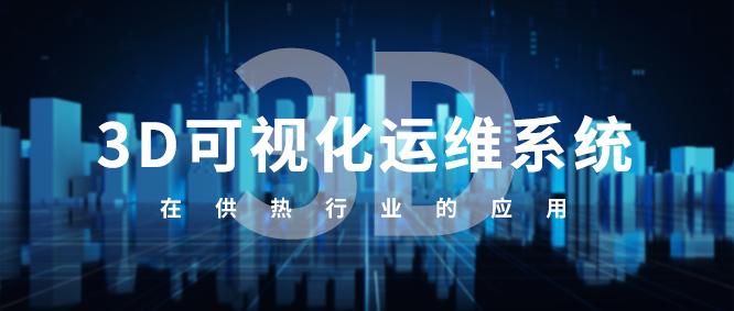 3D可视化运维系统在供热行业的应用