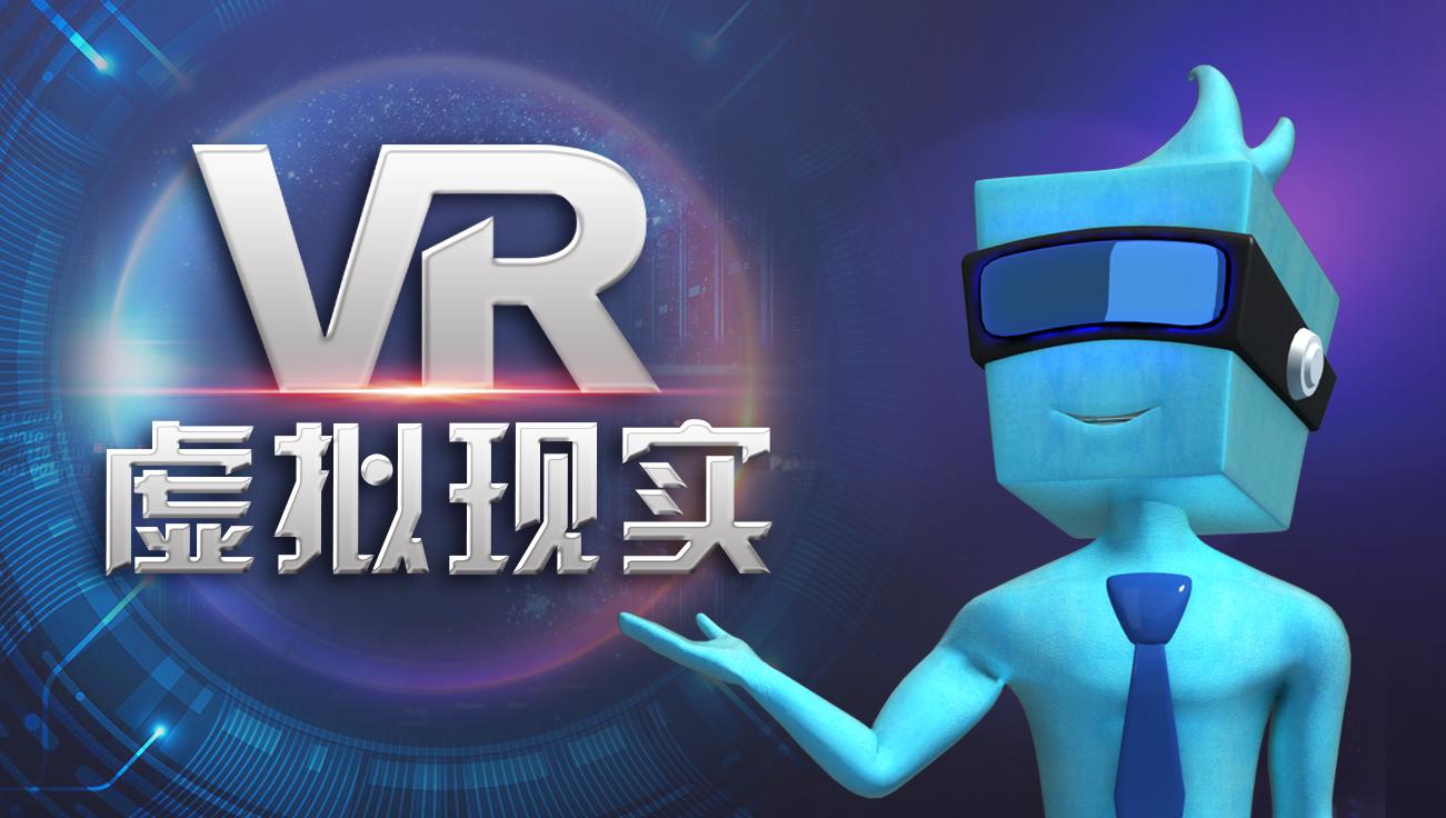 揭开VR虚拟现实的神秘面纱
