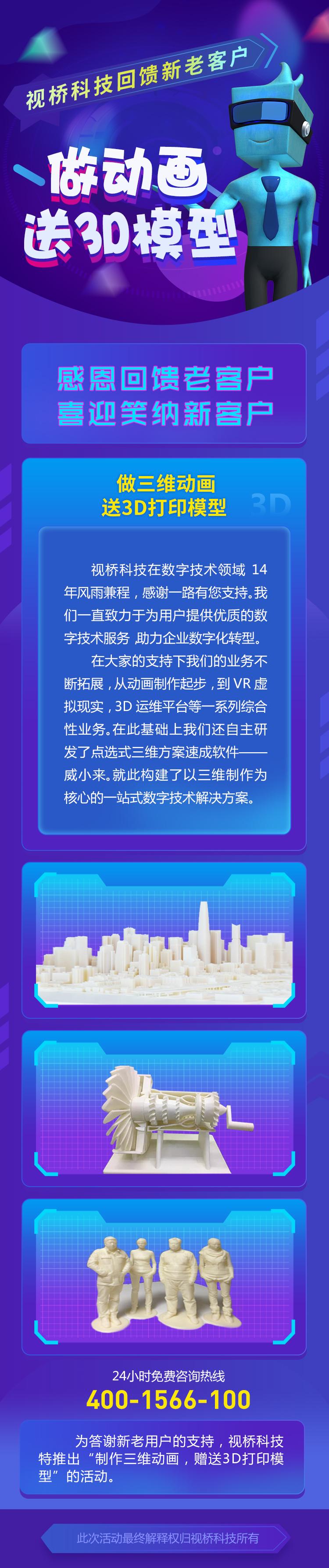做说球帝直播app下载iOS送模型长图.jpg